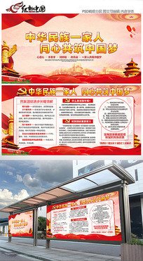 中华民族大团结宣传展板