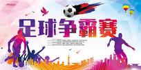 足球争霸赛宣传海报