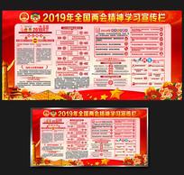 2019年全国两会精神学习宣传栏