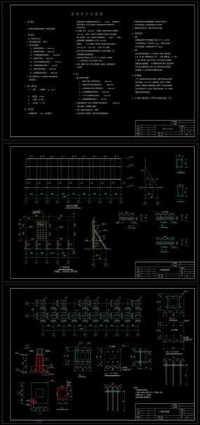 CAD钢结构广告牌结构设计图