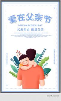 爱在父亲节海报设计