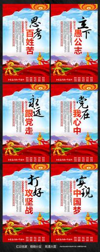 党建中国梦标语挂画展板