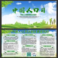 大气的中国人口日展板