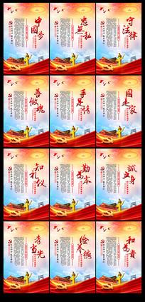 大氣中國夢政府黨建展板