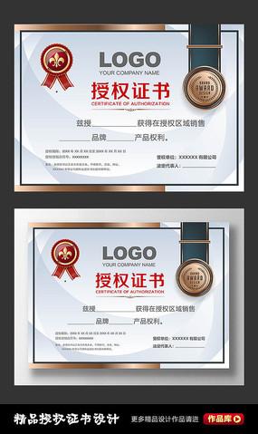 商业授权证书 PSD