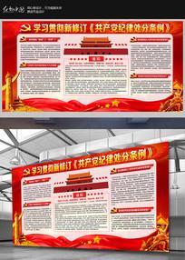 共产党纪律处分条例展板