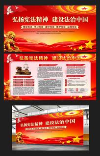 国家宪法日全国法治宣传日宣传展板