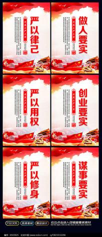 红色党建三严三实党员作风展板