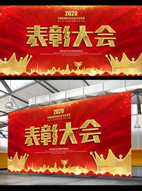 红色大气表彰大会会议背景