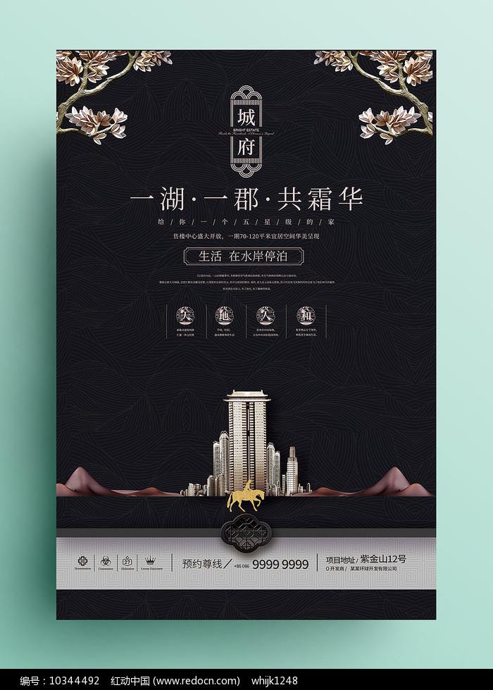 后现代中式系列房地产海报图片