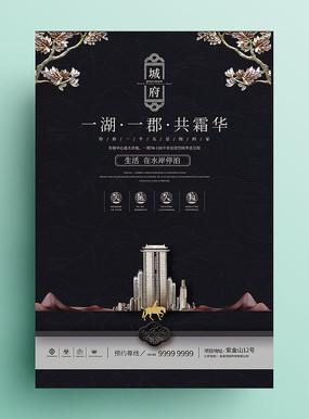 后现代中式系列房地产海报