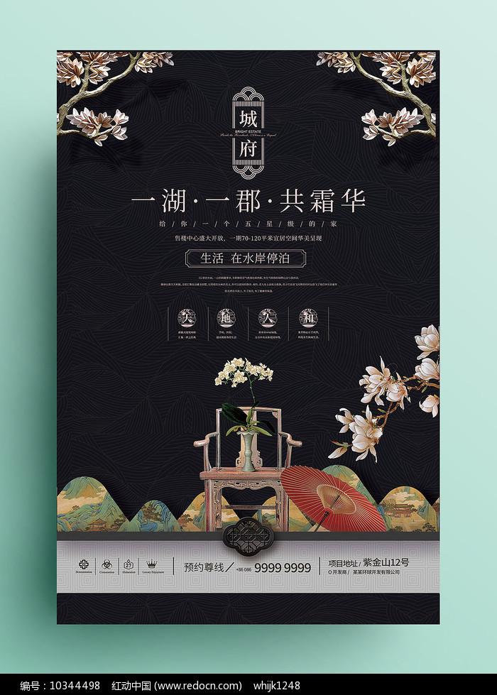 后现代中式系列房地产海报淡雅图片