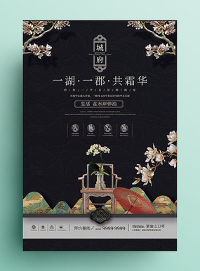 后现代中式系列房地产海报淡雅