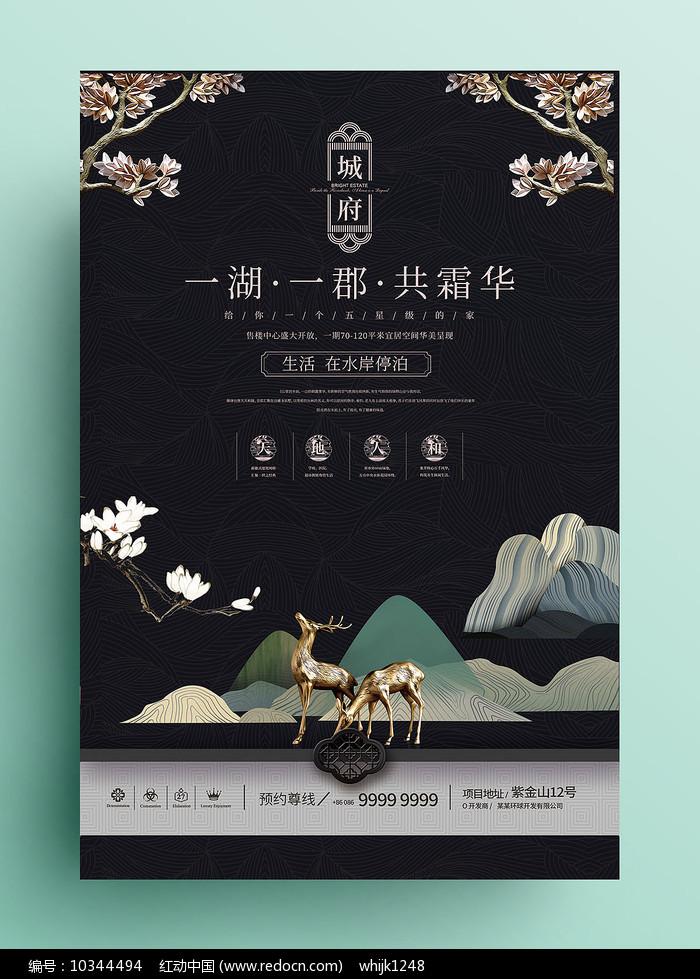 后现代中式系列房地产海报麋鹿图片