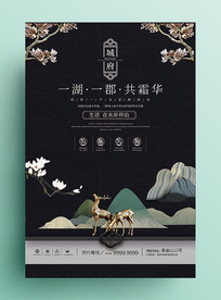 后现代中式系列房地产海报麋鹿