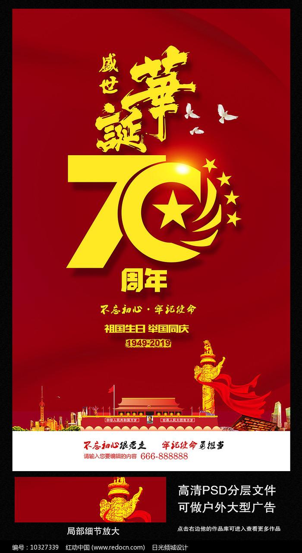 华诞70周年海报设计图片