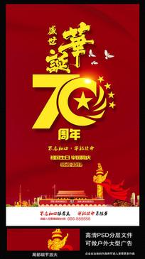 华诞70周年海报设计