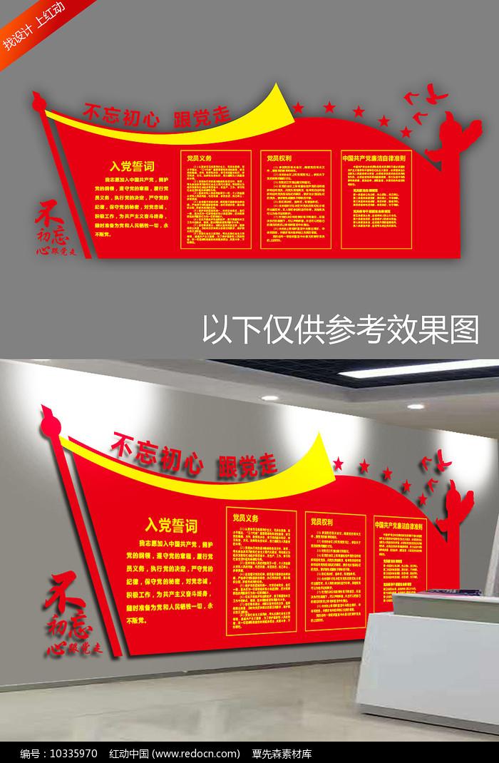 简约红色党建文化墙图片
