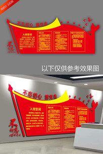 简约红色党建文化墙