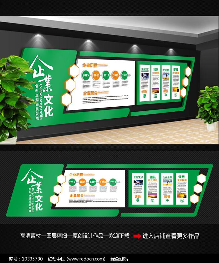 绿色企业文化墙图片