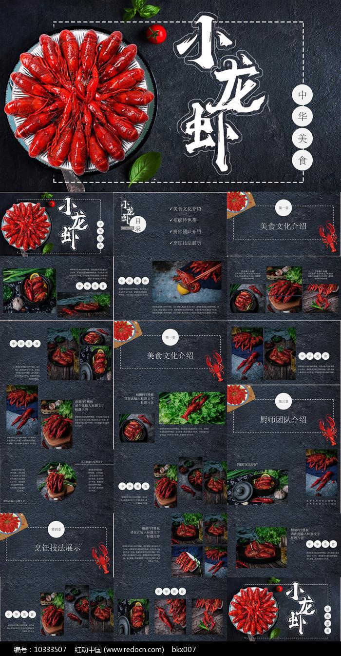 麻辣小龙虾美食PPT模板图片