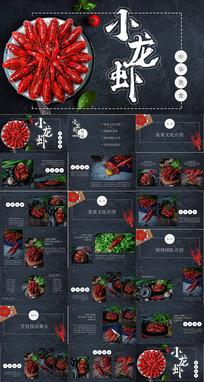 麻辣小龙虾美食PPT模板