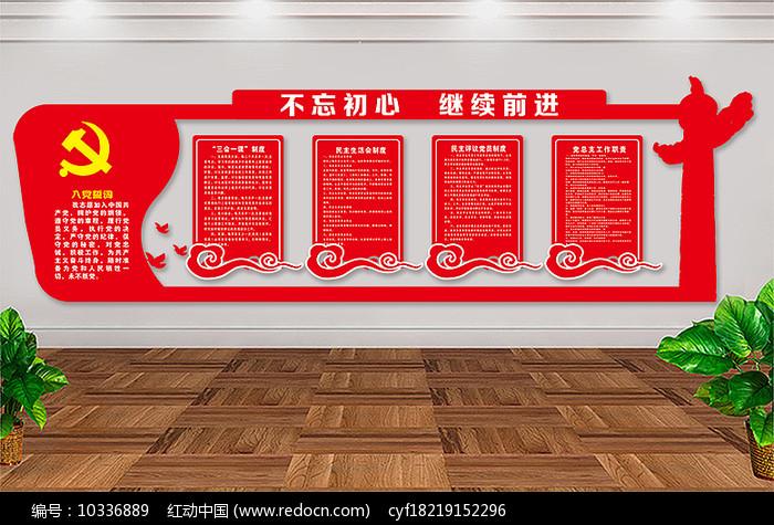 入党誓词党建活动室文化墙设计图片
