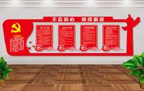 入党誓词党建活动室文化墙设计