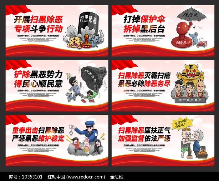 扫黑除恶标语宣传漫画展板宣传图片