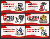 扫黑除恶标语宣传漫画展板宣传