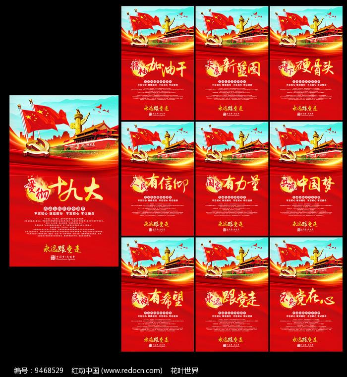 十九大口号党政宣传栏设计图片