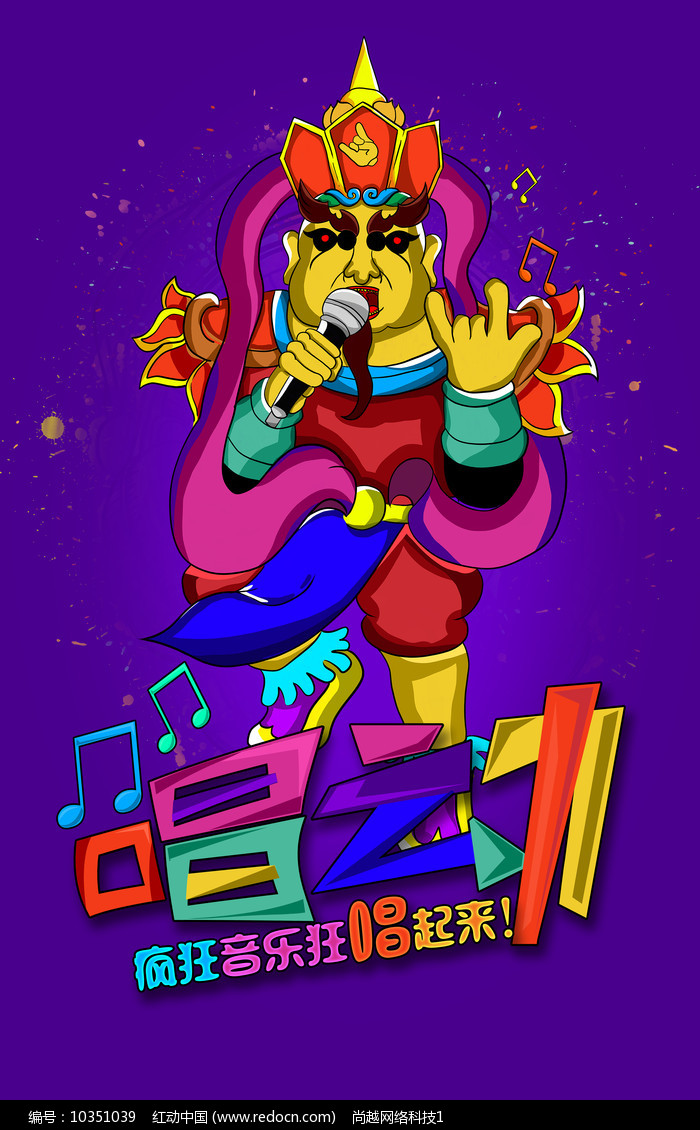 时尚创意手绘插画音乐宣传海报图片