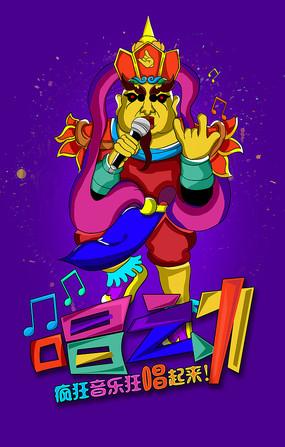 时尚创意手绘插画音乐宣传海报