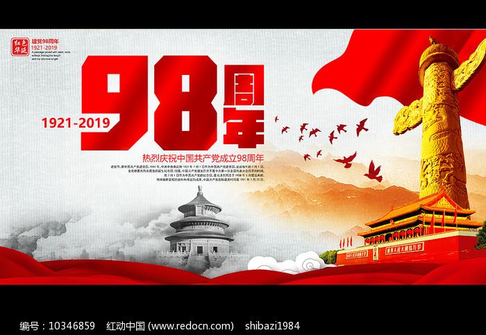 水墨建党节98周年宣传海报