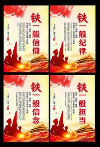 四铁军人部队宣传展板设计