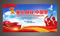 童心向党中国梦少先队员海报展板