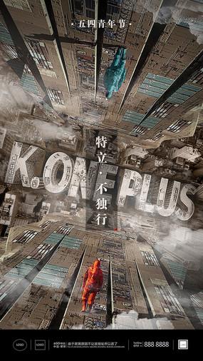 五四青年节主题宣传海报