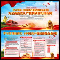 新版中国共产党纪律处分条例展板