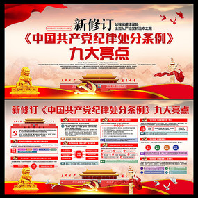 中国共产党纪律处分条例宣传栏 PSD