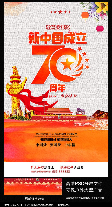 新中国成立70周年海报图片