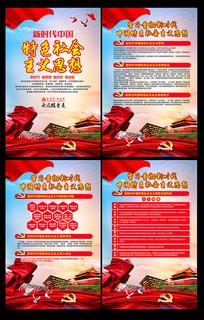 新中国特色社会主义思想展板