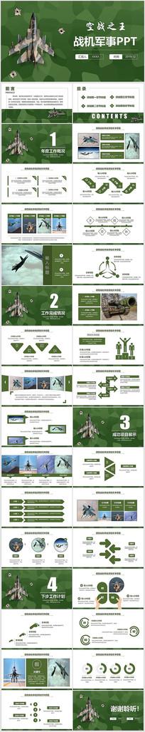 战机空军战斗机空战军事武器国防PPT