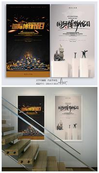 中国风国际博物馆日文化海报