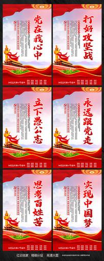 中国梦党建宣传展板