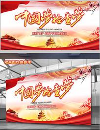 中国梦检查梦海报