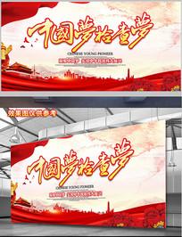 中国梦检查梦展板
