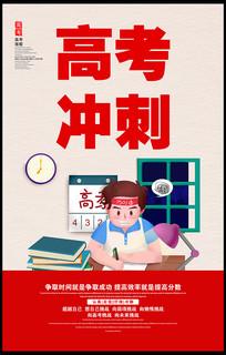 高考冲刺宣传海报设计