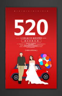 红色甜蜜520表白日宣传海报
