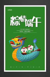 简约创意端午节宣传海报