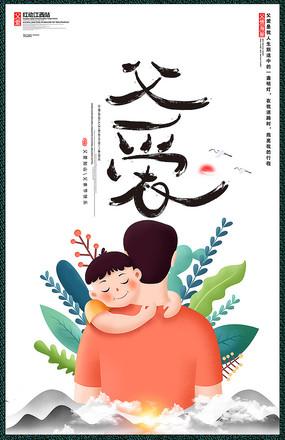 简约父亲节宣传海报设计 PSD